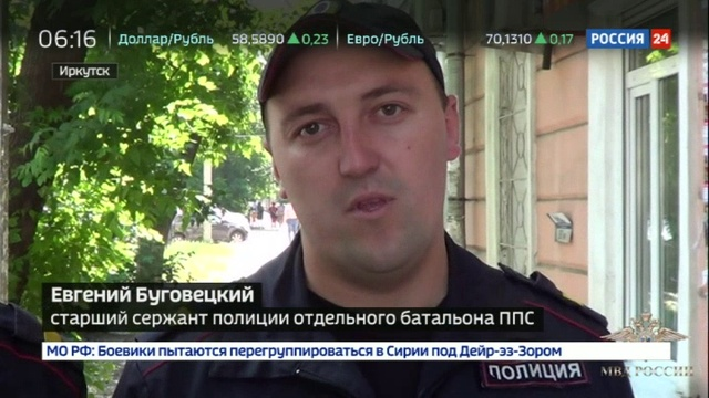 Новости на Россия 24 • В Иркутске наградили полицейских за спасение человека из огня