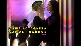 Даша Астафьева - Самое Главное Andi Vax Remix