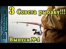 Три лайфхака на рыбалку Советы для колеблющихся блесен