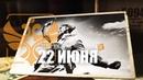 СЛЕДЫ ИМПЕРИИ 22 ИЮНЯ ДЕНЬ НАЧАЛА ВОЙНЫ С ГЕРМАНИЕЙ УРОК КОТОРЫЙ НУЖНО ПОМНИТЬ