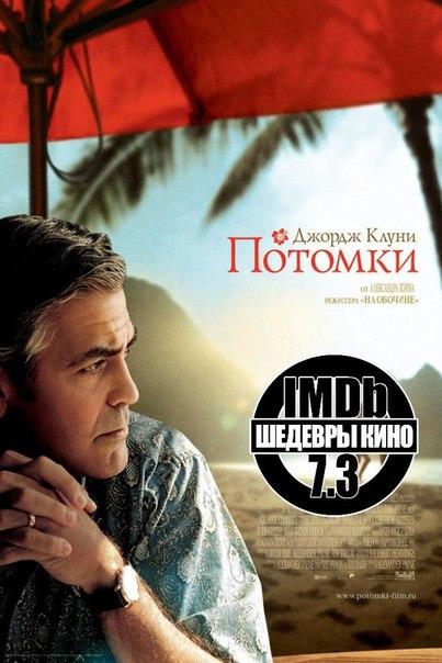 Потомки (2011)