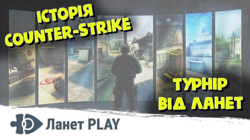 Історія розвитку та успіху лінійки ігор «Counter-Strike» | Ігрові Теревені