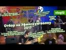 Vlog12 / Отбор на Уфимскую волну / Запись сингла / Макса Девидсона вырвало и он захотел нас прибить