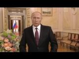 Поздравление с 8Марта от Путина В. В.