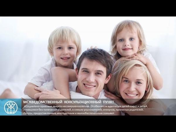 Онлайн-трансляция консультаций для усыновителей, опекунов (попечителей), приемных родителей