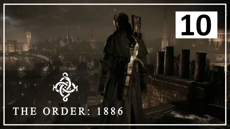 Прохождение The Order: 1886 • Часть 10: Обнимемся, брат. ФИНАЛ.