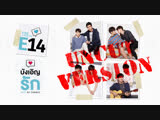[FSG Libertas] [E14/14] Love By Chance / Любовь невзначай [рус.саб] UNCUT