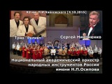 Оркестр им.Осипова и Трио Реликт - Отговорила роща золотая