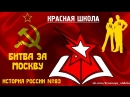 5. Битва за Москву. Красная школа. История России, выпуск 83