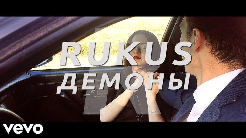 ПРЕМЬЕРА КЛИПА RUKUS - Демоны (levlij prod.)