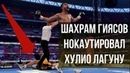 Бокс Шахрам Гиясов Узб Хулио Лагуна Ник Shahram G'iyasov vs Xulio Laguna 22 09 2018