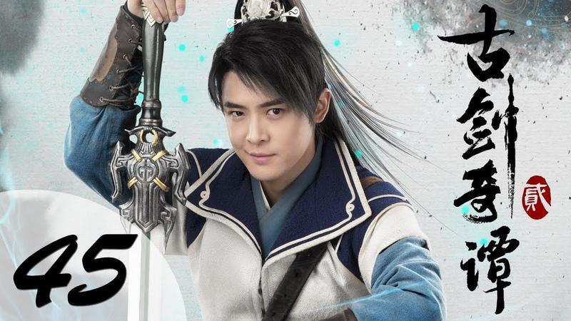 【ENG SUB】古剑奇谭二 45   Swords of Legends II EP45(付辛博、颖儿、李治廷、张智尧主演)