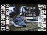 adidas PureBOOST GO. Созданы для бега по городу