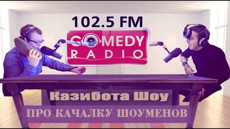 Comedy Radio про Качалку шоуменов