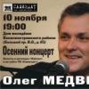 Олег Медведев. Концерт 10.XI.12 в ДМ ВО района