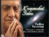 Рамеш Балсекар - Космический закон