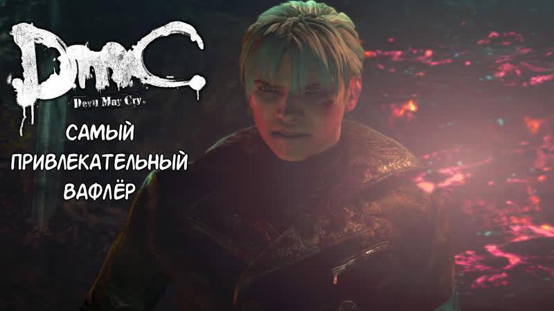 САМЫЙ ПРИВЛЕКАТЕЛЬНЫЙ ВАФЛЁР DMC: devil may cry DLC Крушение Вергилия 2