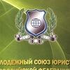 Молодежный Союз Юристов (Владимирская область)