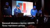 Василий Шумов и группа ЦЕНТР Live 26.05.2018 WRONG BAR