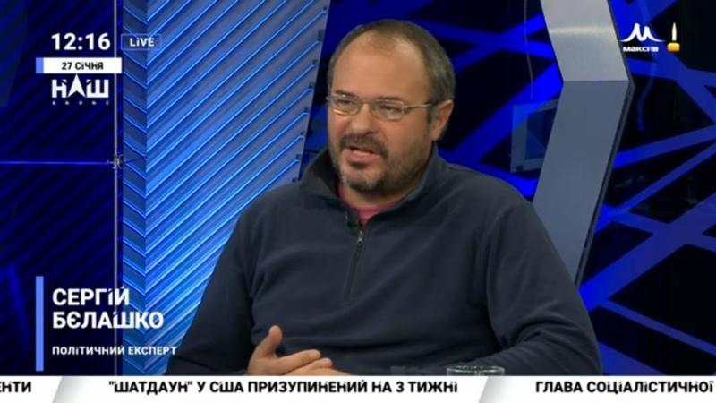 Бєлашко Порошенко розбудував країну, але його дії не принесли користь народу. НАШ 27.01.19