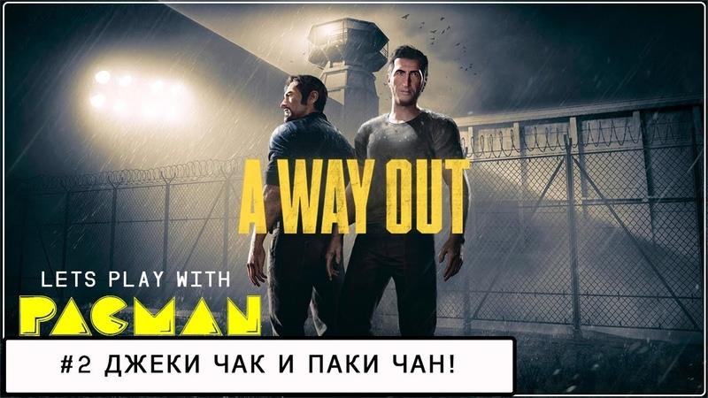 A Way Out 2 Прохождение Пекман и Чаки