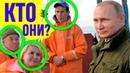 Путин и его команда! Как Путину обмануть миллионы? Владимир Путин новости сегодня / Массовка Путина
