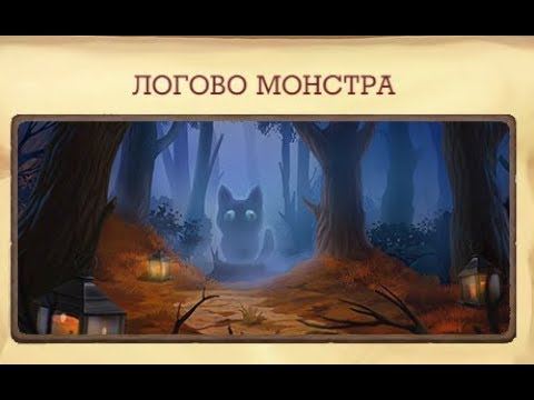 Klondike monster lair . Логово монстра Клондайк