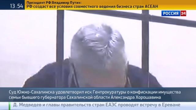 Новости на Россия 24 • Суд конфисковал имущество бывшего губернатора Сахалина на 1 млрд руб
