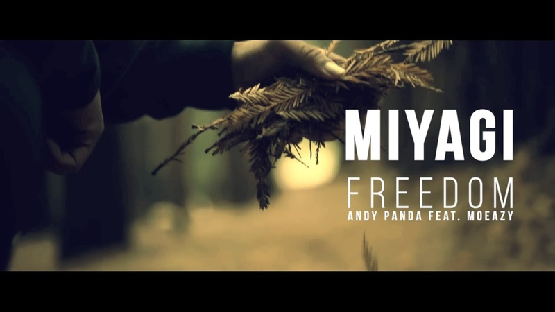 Miyagi - Freedom ft. Andy Panda feat. Moeazy (Unofficial 2019)