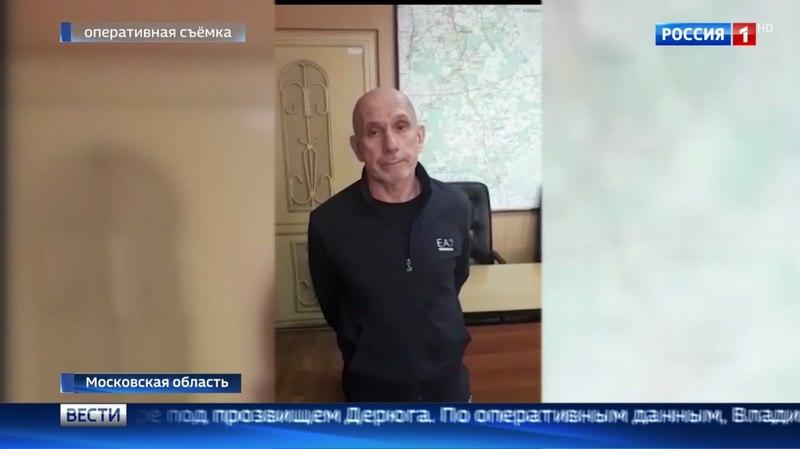 Вести-Москва • Главарь домодедовской ОПГ прикинулся скромником