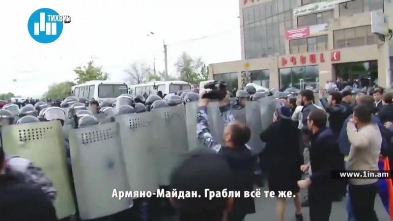 Армяно-Майдан. Грабли всё те же.