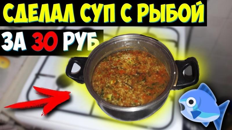ВКУСНЫЙ СУП за 5 минут и 30 рублей! Рецепт супа. Бомж обед за 30 рублей от нищебродов