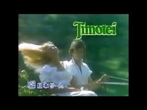 【懐かCM】1980~90年代 日本リーバ Timotei ティモテ シャンプー ~Nostalgic CM of Japan~