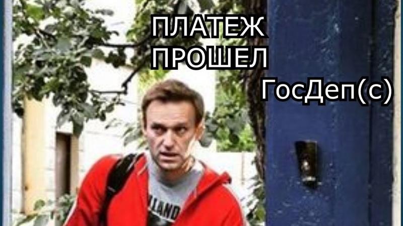 НАВАЛЬНЫЙ - АГЕНТ ГОСДЕПА (Конечно, нет)