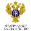 Управление федерального казначейства по г. Москве