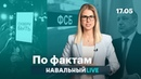 🔥 Путин и «скверный» храм. Миллиарды ФСБ. Беглов не извинился