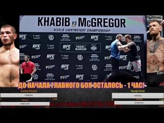 Хабиб vs Конор