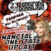 23.12.12 ГАЛОЧКА, МЫ ВЫЖИЛИ FEST в Barricada!