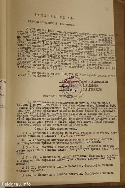 Фото документов заключения судмедэкспертов о порнографических фотографиях, изъятые КГБ у одесского диссидента Вячеслава Игрунова 1975