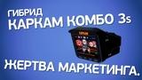 Видеорегистратор Каркам Комбо 3s. Все плохо Полный обзор двухкамерного гибрида с 4G-модемом.