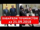 Хабарҳои Тоҷикистон ва Осиёи Марказӣ 21.09.2018 (اخبار تاجیکستان) (HD)