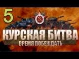Курская Битва. Время Побеждать - 5. Танковое сражение века. Документальный фильм.