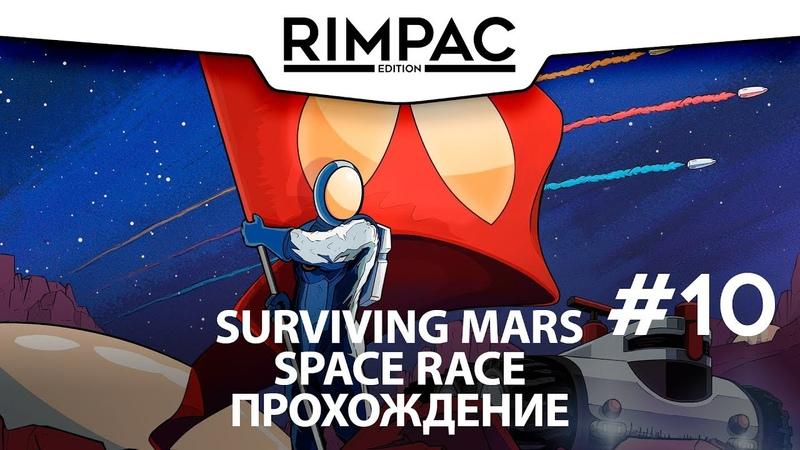 Surviving Mars: Space Race _ 10 _ Расширяемся!