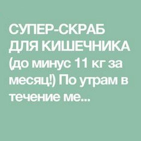 СУПЕР-СКРАБ ДЛЯ КИШЕЧНИКА!