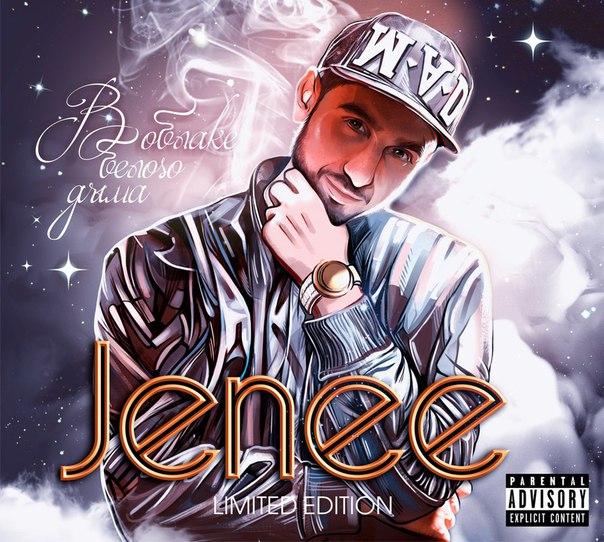 Jenee - В Облаке Белого Дыма (2015)