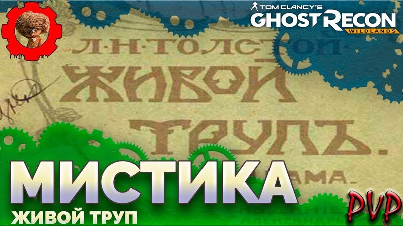 Tom Clancy's Ghost Recon: Wildlands 🎬 живой труп