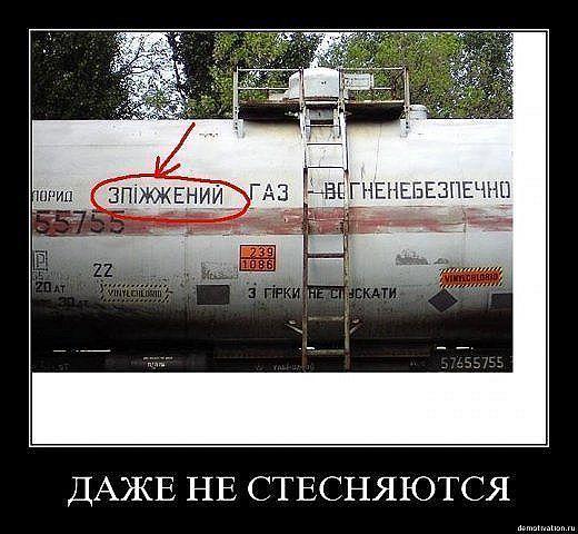Украина продолжает наращивать запасы газа в хранилищах - Цензор.НЕТ 771