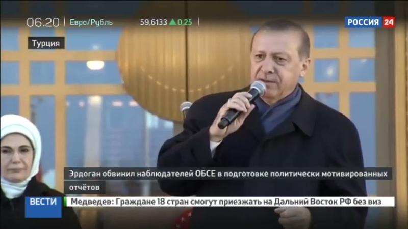 Новости на Россия 24 • Эрдоган поставил на место наблюдателей ОБСЕ