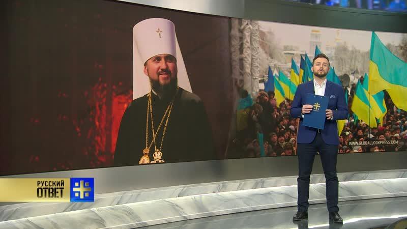 «Охота на московских попов» - новый национальный спорт украинской элиты?