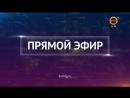 Прямая трансляция МИГ ТВ. АКТИВАЦИЯ 2.0. Розыгрыш призов. Ноябрьск гостеприимный.